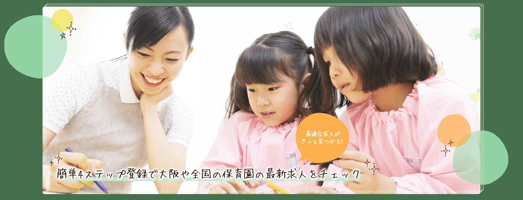 簡単4ステップ登録で大阪や全国の保育園の最新求人をチェック